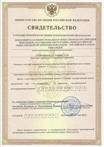 О государственной регистрации некоммерческой организации