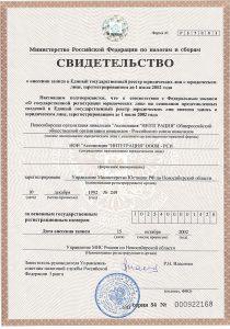 Свидетельство о внесении записи в ЕГРЮЛ о юридическом лице, зарегистрированном до 1 июля 2002 г.