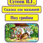 """Сутеев В. Г. Сказка для малышей """"Под грибом"""". Издание для незрячих и слабовидящих"""