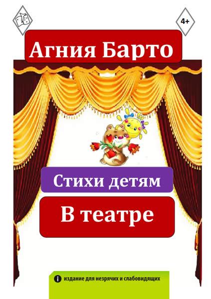 В театре барто о чем стих