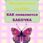 """И. В. Гурина. Методическое пособие """"Как появляется бабочка"""". Издание для незрячих и слабовидящих"""