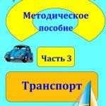 """Методическое пособие """"Транспорт"""". Часть 3"""