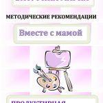 Мария Батурина. Методические рекомендации. Вместе с мамой. Продуктивная деятельность