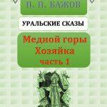 П. П. Бажов. Уральские сказы. Медной горы хозяйка. Часть 1. Издание для незрячих и слабовидящих