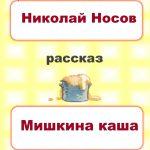"""Николай Носов. Рассказ """"Мишкина каша"""""""