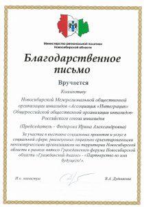 Министерство региональной политики НСО