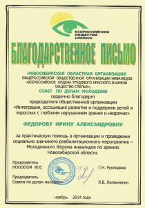 Всероссийское общество слепых