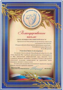 Союз женщин Новосибирской области