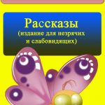 Лев Толстой, Рассказы. Издание для незрячих и слабовидящих