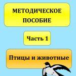 Методическое пособие. Часть 1. Птицы и животные. Пособие для незрячих и слабовидящих