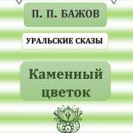 """П. П. Бажов """"Уральские сказы. Каменный цветок"""""""
