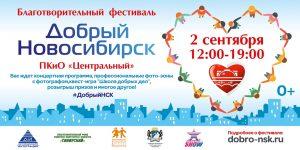 Добрый Новосибирск