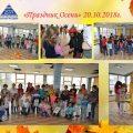 Осенний праздник у детей, 2018 г