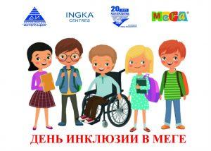 день инклюзии в Меге, Новосибирск