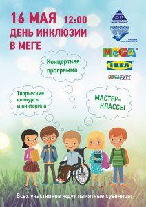День Инклюзии и День карьеры в МЕГЕ Новосибирск