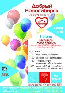 Благотворительный фестиваль «Город Добрых»